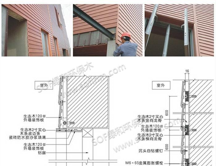 生态木外墙板安装节点图片          生态木外墙格栅安装