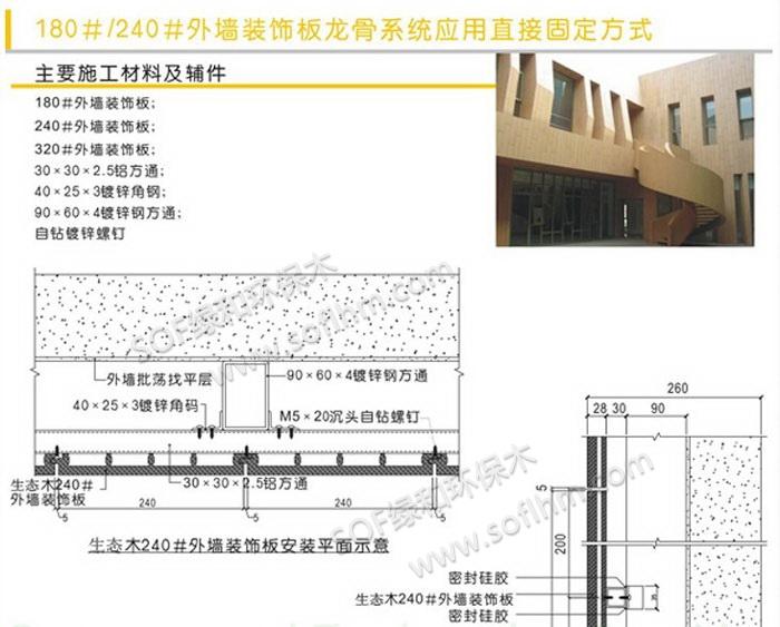 塑木外墙板有龙骨安装方式
